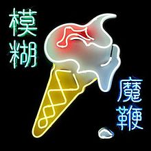 Blur - The magic whip lyrics